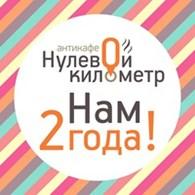 """""""Нулевой километр"""""""