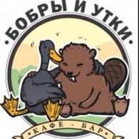 """""""Бобры и Утки"""""""