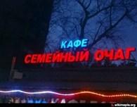 """""""Семейный очаг"""""""