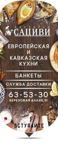 Сациви, бар-ресторан