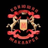 "Конноспортивный клуб ""Конюшня Макларен"""