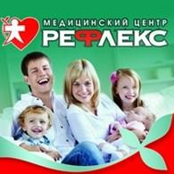 """Медицинский центр """"Рефлекс"""""""