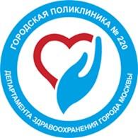 """""""Городская поликлиника №220 ДЗМ"""""""