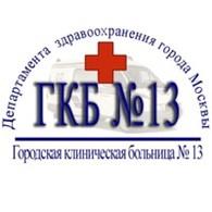 """""""Городская клиническая больница №13 ДЗМ"""""""