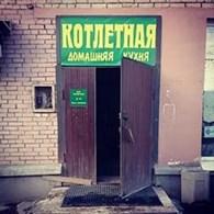 """""""Котлетная"""""""