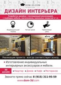 Дизайн студия DOM 3-D