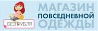 Без Рубля