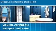 Интернет-магазин Vanna-vanna.ru