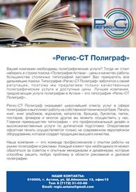 """""""РЕГИС-СТ ПОЛИГРАФ"""""""