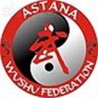 Федерация Ушу города Астаны
