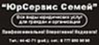 Юридическая компания «ЮрСервис Семей»