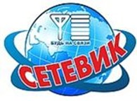Магазин Сетевик