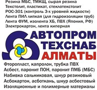 АвтоПромТехСнаб-Алматы, ТОО