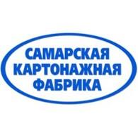 """""""Самарская картонажная фабрика"""""""