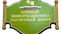 """""""Единый информационно-расчетный центр"""""""
