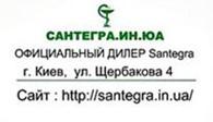 САНТЕГРА.ИН.ЮА - ЦЕНТРАЛЬНЫЙ ОФИС в Украине!