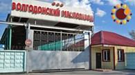 """""""Волгодонской маслозавод"""""""