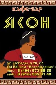 """""""ЯСОН"""""""