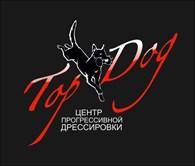 """Центр Прогрессивной Дрессировки """"TopDog"""""""
