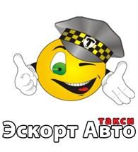 Такси Эскорт