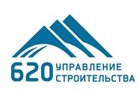 Управление Строительства-620