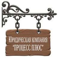 """Юридическая компания """"Процесс Плюс"""""""