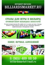 """Интернет магазин """"Бильярдмаркет"""""""