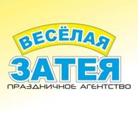 """Праздничное агентство """"Весёлая Затея"""""""