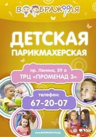 """Студия детской красоты """"Воображуля"""""""