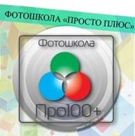 Фотошкола «Про100+»