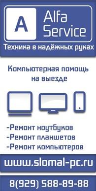 ООО Alfa Service