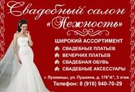 """Свадебный салон """"Нежность"""""""