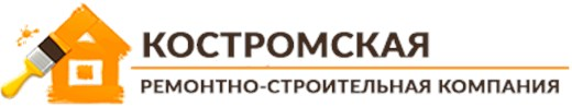 Костромская ремонтно - строительная