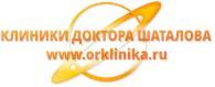 Клиника Доктора Шаталова № 5