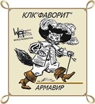 """Клуб Любителей Кошек""""ФАВОРИТ"""""""