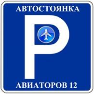 Автостоянка на Авиаторов