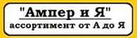 """Интернет-магазин светодиодной техники """"Ампер и Я"""""""