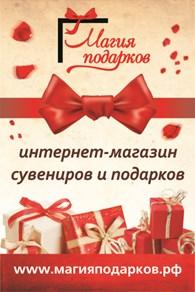 Магия Подарков