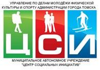 """""""Центр социальных инициатив"""""""
