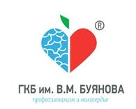 Городская клиническая больница им. В.М. Буянова
