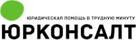 ООО ЮРКОНСАЛТ