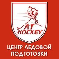 """Центр ледовой подготовки """"AT Hockey"""""""