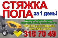 ИП Шимкус Виктор Стяжка пола