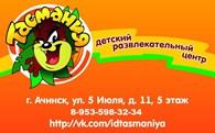 """Детский развлекательный центр """"Тасмания"""""""