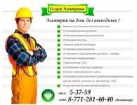 Услуги электрика в Рудном