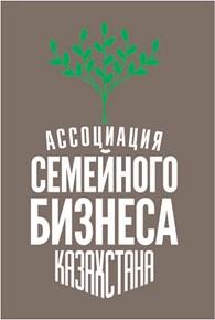 Ассоциация Семейного Бизнеса Казахстана