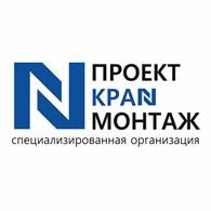 ПроектКранМонтаж