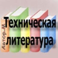 Техническая книга