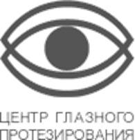 """""""Центр глазного протезирования"""""""