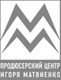 Продюсерский центр Игоря Матвиенко